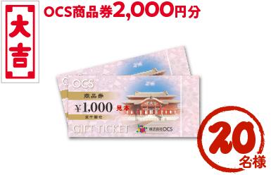 """OCS商品券"""