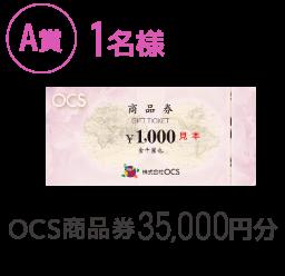 【A賞】OCS商品券35,000円分・・・・・・・1名様
