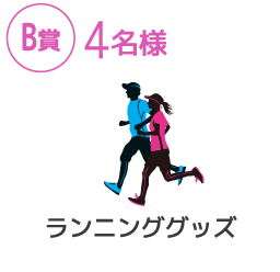 【B賞】ランニンググッズ・・・・・・・・・・4名様