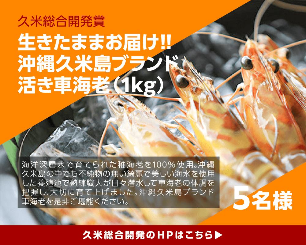 """""""久米総合開発"""""""
