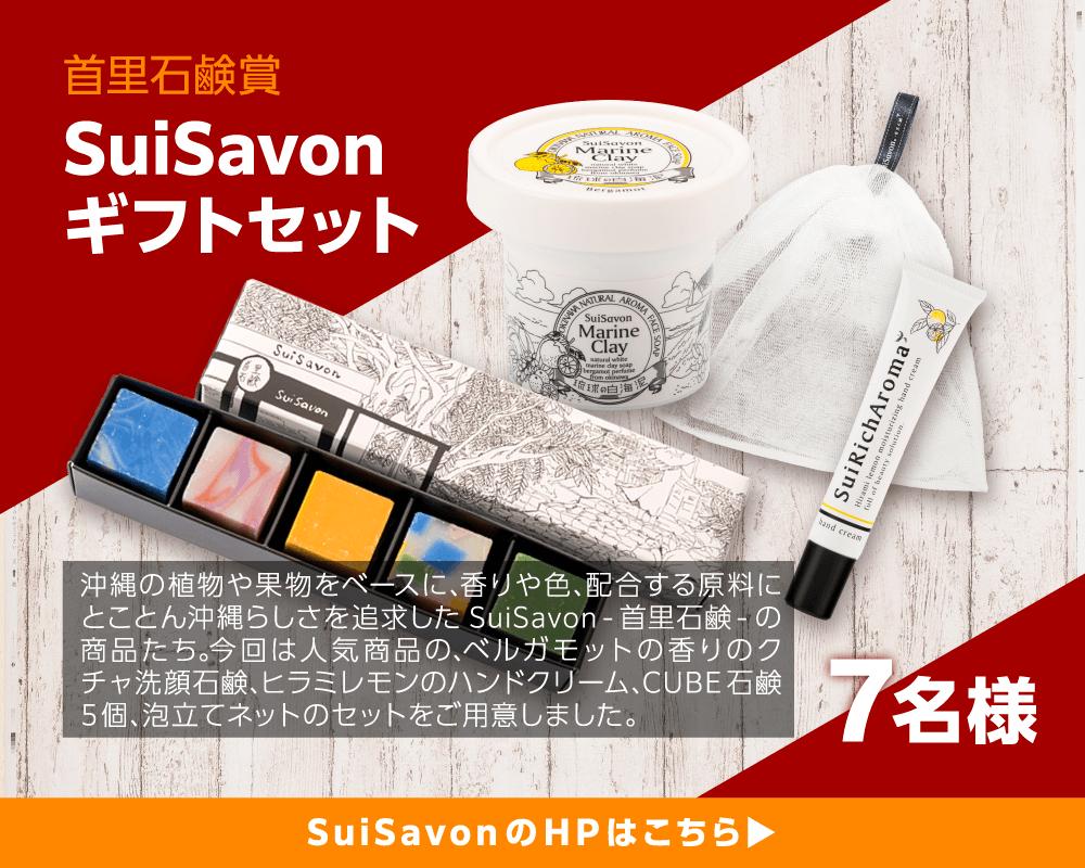 """SuiSavon"""