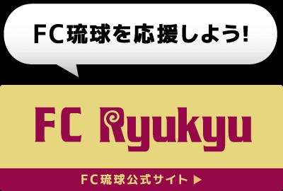 """FC琉球公式HP"""