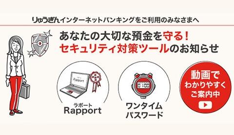 バンキング 琉球 銀行 ぎん インターネット りゅう