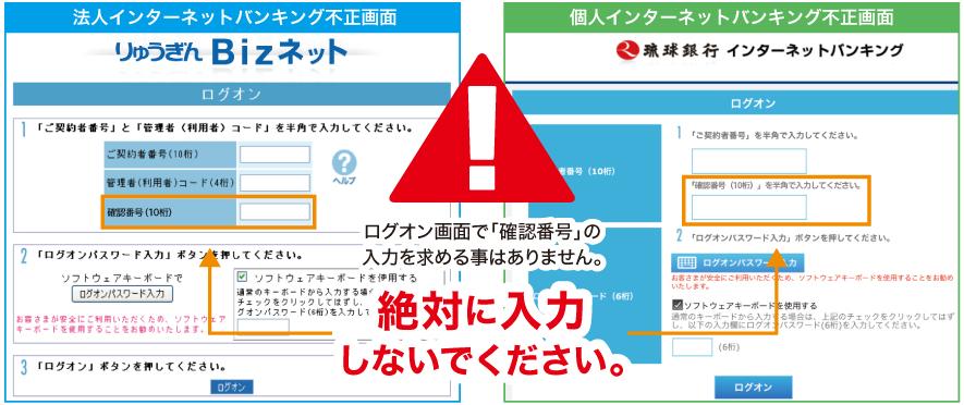 琉球 銀行 インターネット バンキング