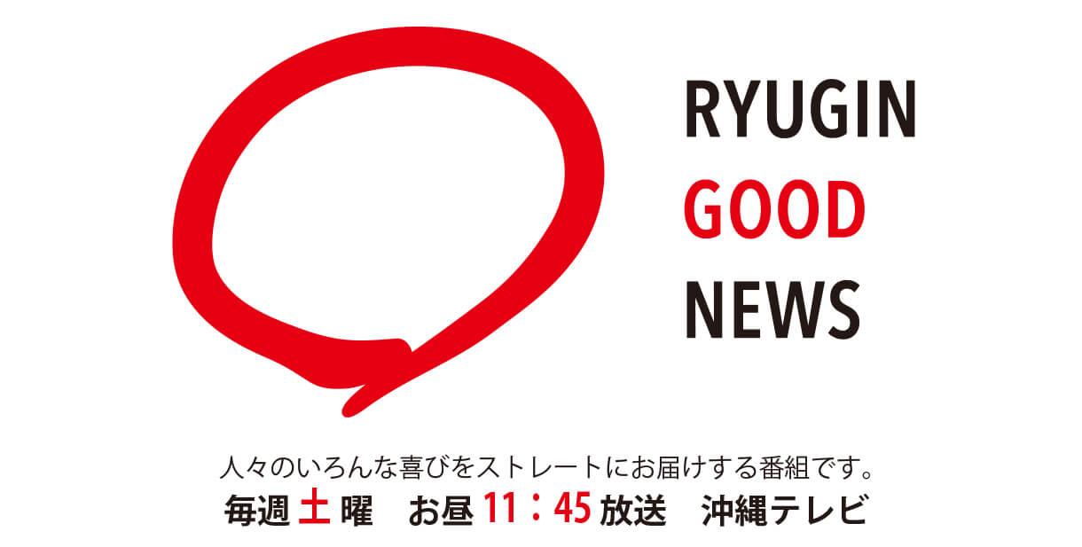 ryugin good news 琉球銀行 りゅうぎん