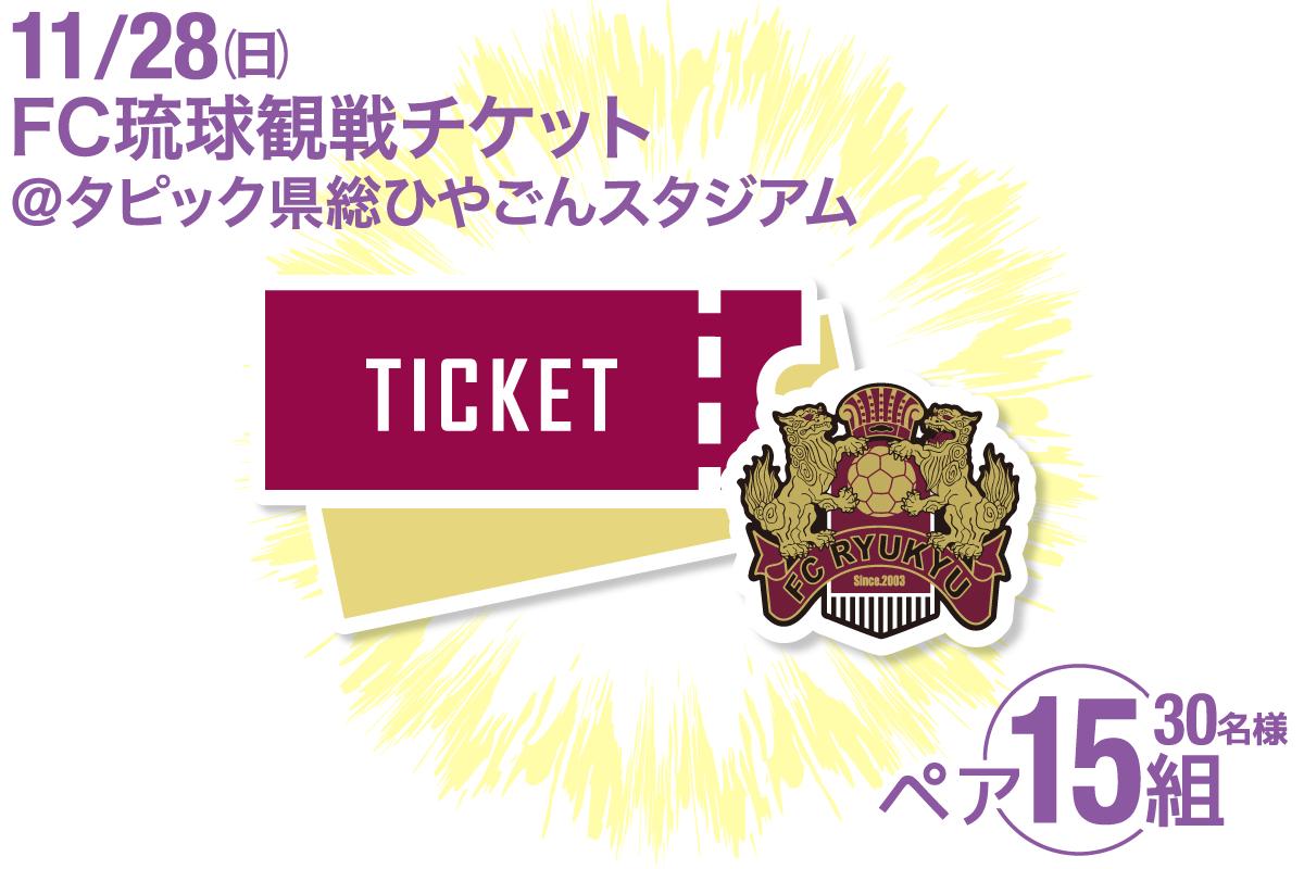 """""""FC琉球観戦チケット"""""""