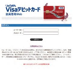 会員 用 デビット web visa